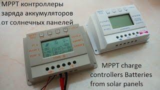 мини обзор MPPT контроллеров зяряда аккумуляторов от солнечных панелей