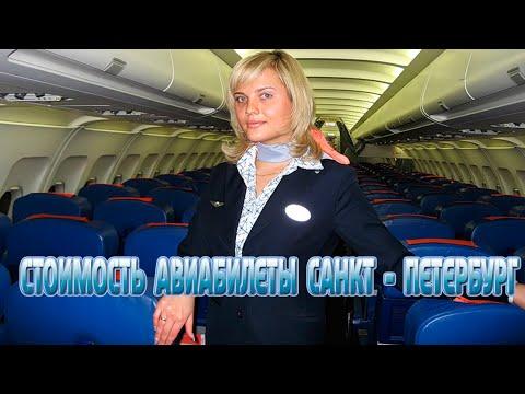 Стоимость авиабилеты  Санкт - Петербург!
