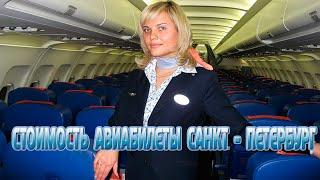 видео Дешевые авиабилеты из Москвы в Питер