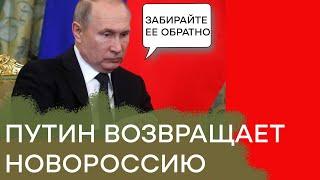 Россия слила Новороссию и возвращает ее Украине - Гражданская оборона, 08.12