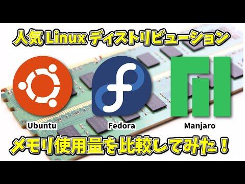【検証】Ubuntu, Fedora, Manjaro のメモリ使用量を比較してみた。