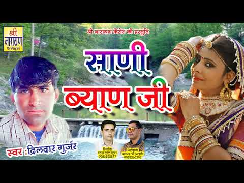 Rajsthani Dj Song 2017 - साणी ब्यान जी - Marwari Dj Mp3 Downloading - Full Audio Track