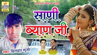 Rajsthani Dj Song 2017 - साणी ब्यान जी - Marwari Dj Mp3 Downloading - Full Audio Track