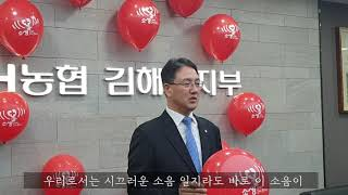 농협중앙회  김해시지부 이종삼 부장 닥터헬기 소생캠페인 참여 동영상 공개
