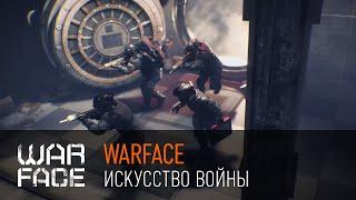 Warface: искусство войны
