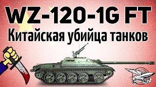 WZ-120-1G FT - Китайская убийца танков - Новая премиум ПТ-САУ