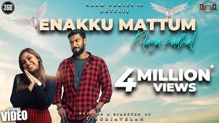 Naam - Enakku Mattum Official Video [4K] - T Suriavelan | Stephen Zechariah ft Pavithera & Locharna