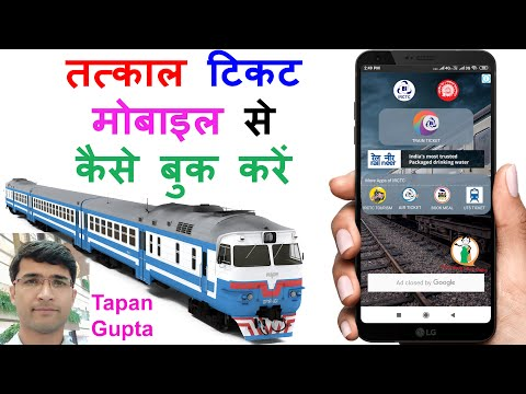 Tatkal Ticket Booking In Mobile, Mobile Se Tatkal Ticket Kaise Book Kare, Confirm Tatkal Ticket