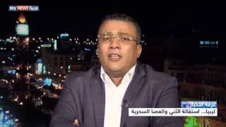 ليبيا... استقالة الثني والعصا السحرية