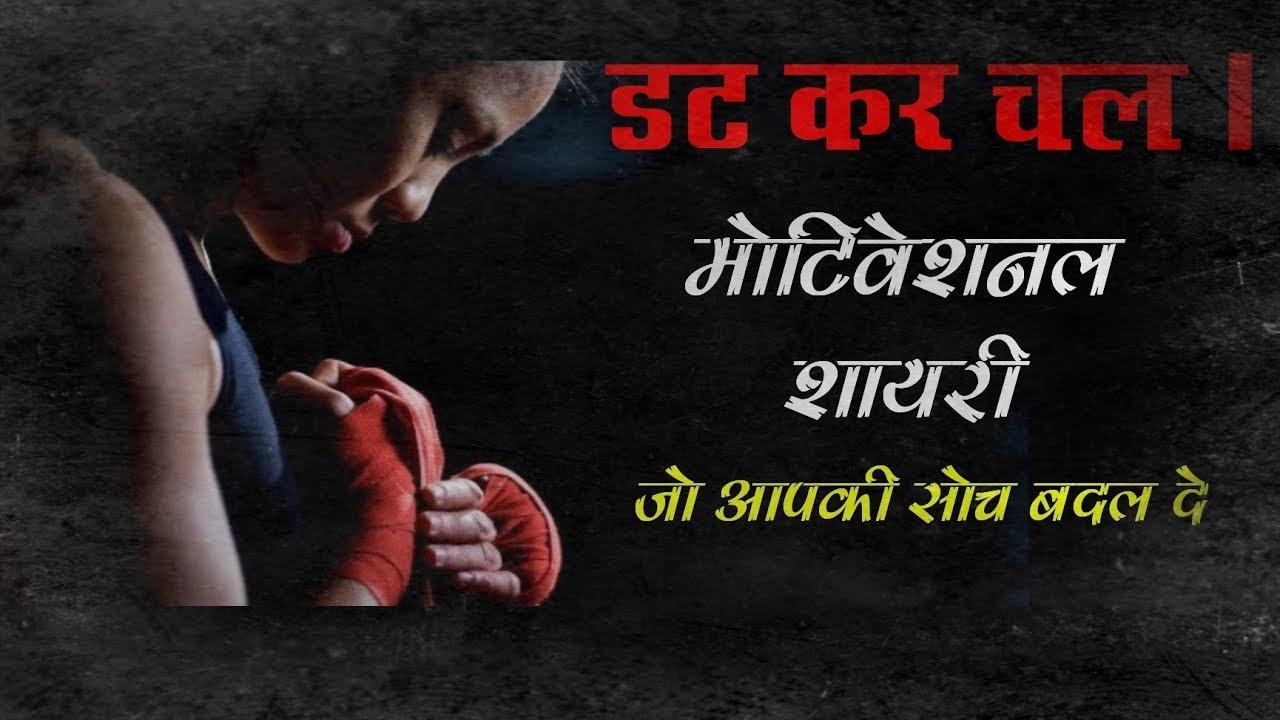 डट कर चल Hindi motivational shayari Best inspirational speech By Mann Ki Aawaz EP 11
