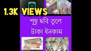 ONLINE INCOME APPS! FOAP SELL YOUR PHOTOS APP BANGLA TUTORIAL