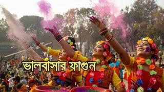 মহামারীর মাঝে এল ফাগুন-ভালবাসা | bdnews24.com