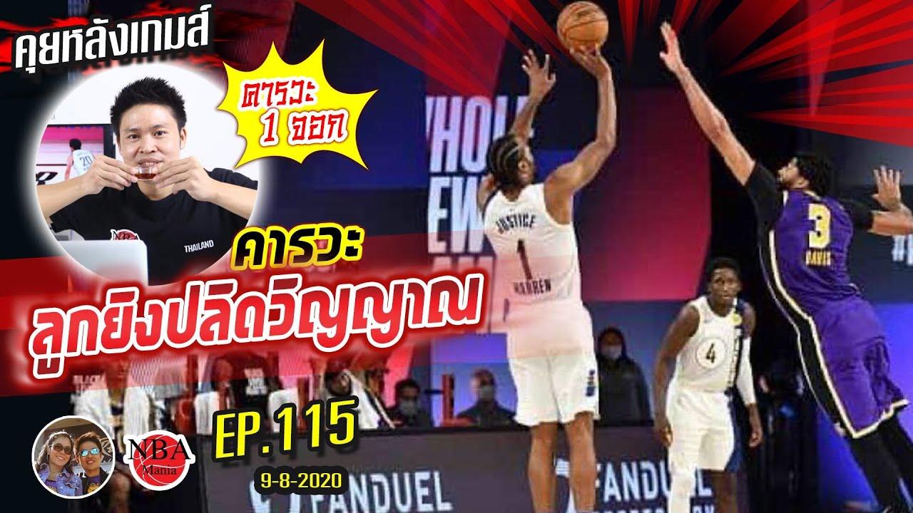 คุยหลังเกมส์ EP115: ลูกยิงปลิดวิญญาณ Lakers!! แอดมินเอ้ของคารวะ 1 จอก!