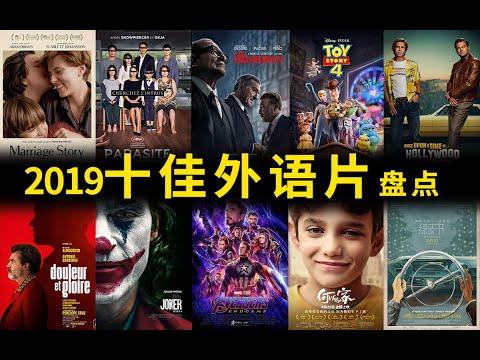 2019年十佳外语片大盘点,第一名不是好莱坞大片