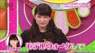 NMB48 吉田朱里 アカリンのモデルウォーク 吉田朱里 検索動画 27