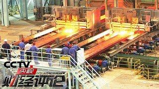 《央视财经评论》 20190430 钢铁业超低排放 谁的利好?| CCTV财经