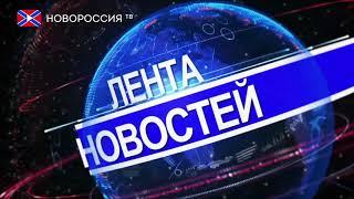 """Лента новостей на """"Новороссия ТВ"""" 19 марта 2019 года"""