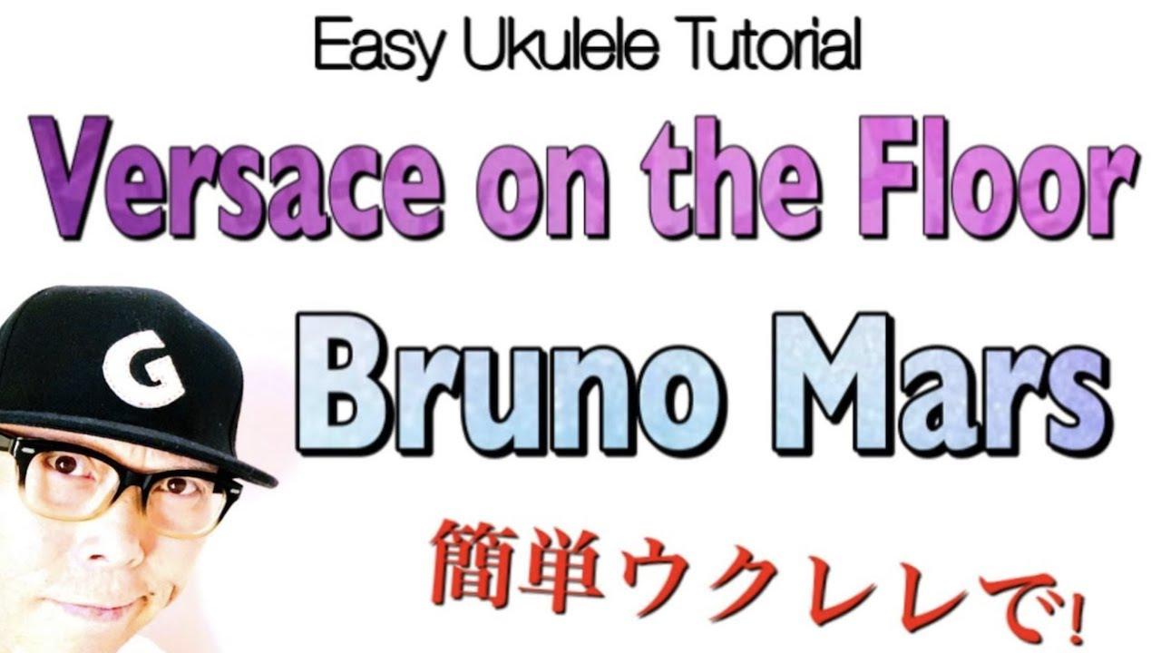 Bruno Mars - Versace on the Floor【ウクレレ 超かんたん版 コード&レッスン付】Easy Ukulele Tutorial