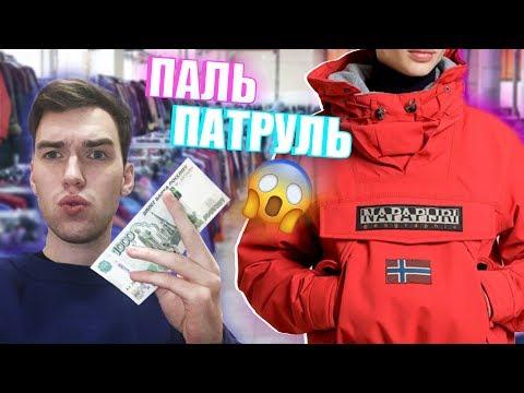 ПАЛЬ ПАТРУЛЬ - Napapijri за 1000 рублей! Бич закупка. Секонд хенд патруль.