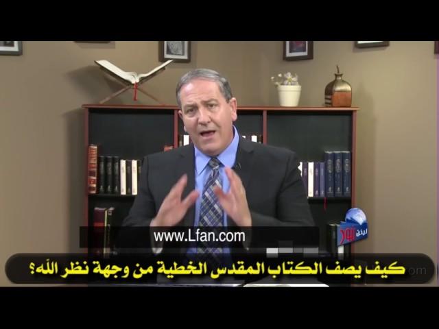 407 كيف يصف الكتاب المقدس الخطية من وجهة نظر الله؟