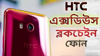 HTC Exodus blockchain smartphone in bangla | Htc exodus price in bangladesh