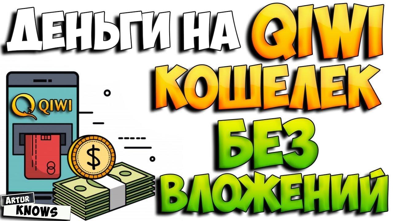 Как заработать деньги Без вложений на киви кошелек! VkSerfing вывел 1100 рублей