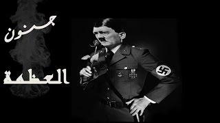 #1 ملوك و رؤساء ديكتاتوريين - جنون العظمه و الريبة !