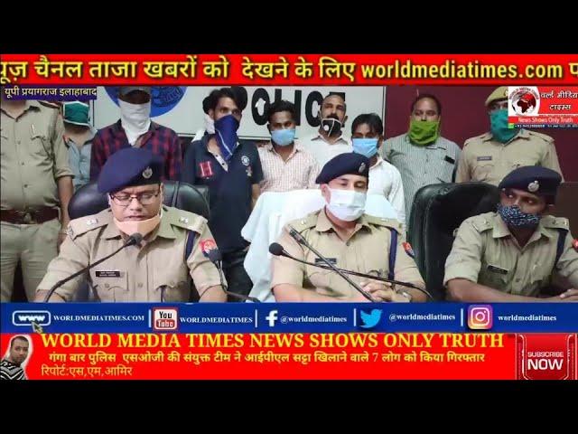 गंगापार पुलिस  एसओजी की संयुक्त टीम ने आईपीएल सट्टा खिलाने वाले 7 लोग को किया गिरफ्तार