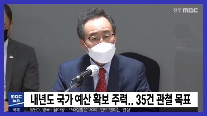 [5MBC 뉴스] 내년도 국가 예산 확보 주력.. 35건 관철 목표