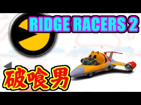 PAC-MAN(SPECIAL2) - リッジレーサーズ2(RIDGE RACERS 2)