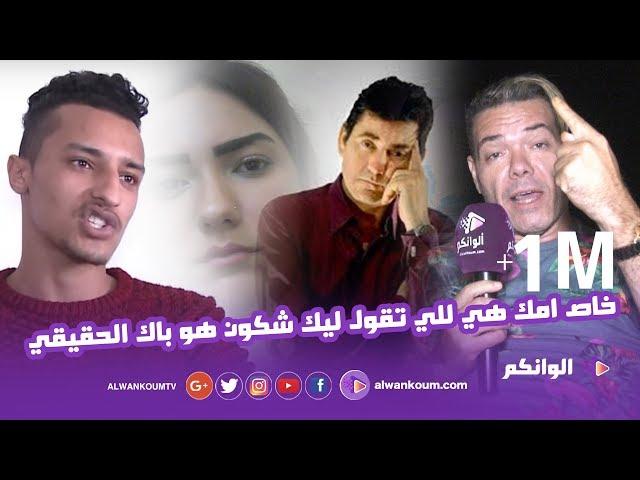 فيديو قنبلة...عادل الميلودي  يخرج عن صمته ويكشف سر إشاعة الإبن الغير شرعي ويقصف اخاه الأكبر با حجوب