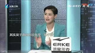 """《台湾新闻脸》""""吴子嘉其人"""""""