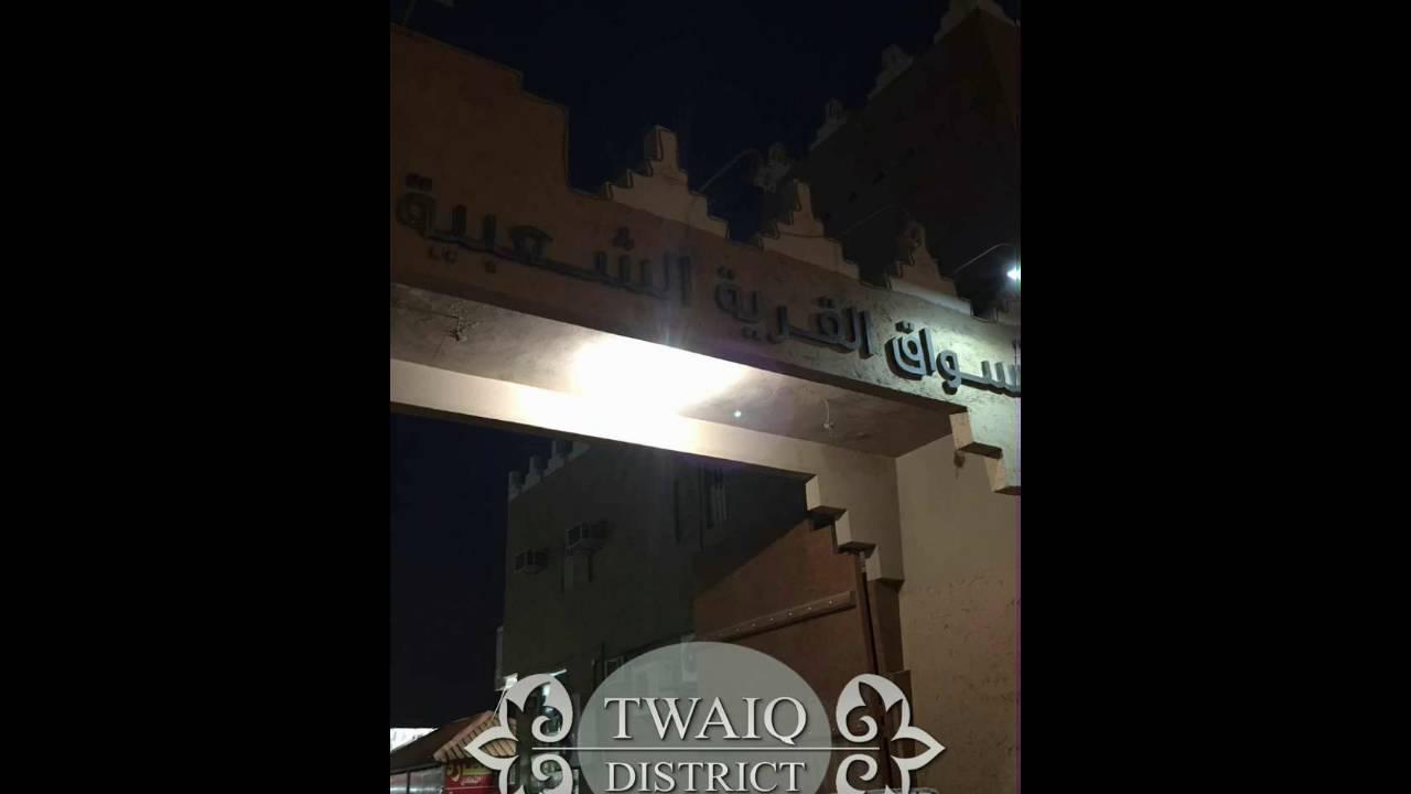e485cb0a2819f سوق القرية الشعبية سناب الرياض ryd.111 - YouTube