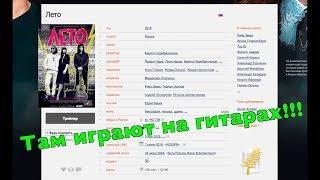 Отзыв о фильме «Лето» (Цой, Науменко) 2018