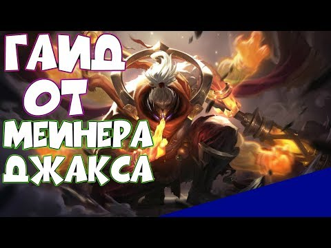 видео: league of legends ► НОВЫЙ ГАЙД НА ДЖАКСА (jax)