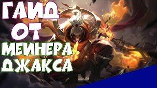 League of Legends  НОВЫЙ ГАЙД НА ДЖАКСА Jax