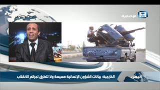 اليوسفي لـ الإخبارية: يجب مقاضاة المتعاونين مع الخلايا الاستخباراتية الإيرانية في اليمن