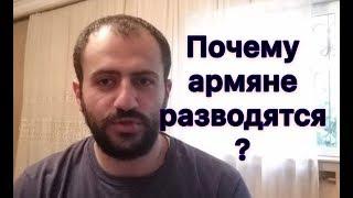 Почему армяне разводятся?