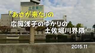 あさが来た 広岡浅子ゆかりの土佐堀川界隈.