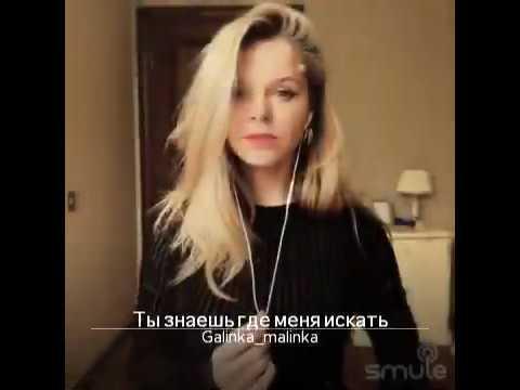 НОВИНКА!!! Песня Ирины Дубцовой / ты знаешь где меня искать - Galinka Malinka