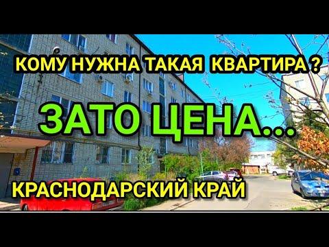 Да кому нужна такая КВАРТИРА ? Зато ЦЕНА .... / Обзор недвижимости от Николая Сомсикова