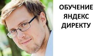 Обучение Яндекс Директу - как получать больше клиентов, как настроить РК, где обучают Директу?