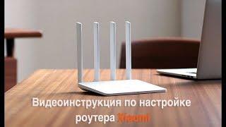 видеоинструкция по настройке роутера Xiaomi