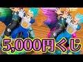 1発5000円!親子ギャリック砲!!ドラゴンボールの一番くじ SUPER MASTER STARS DIORAMA Ⅱを引いてきた!