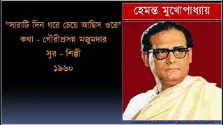 Sarati din dhore // সারাটি দিন ধরে চেয়ে আছিস ওরে // Hemanta Mukhopadhyay // Kuhak (1960)
