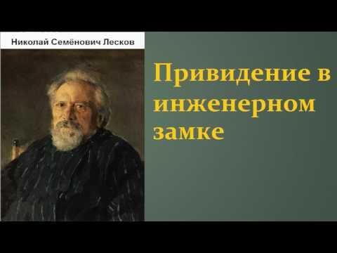 Николай Семёнович Лесков.  Привидение в инженерном замке. аудиокнига