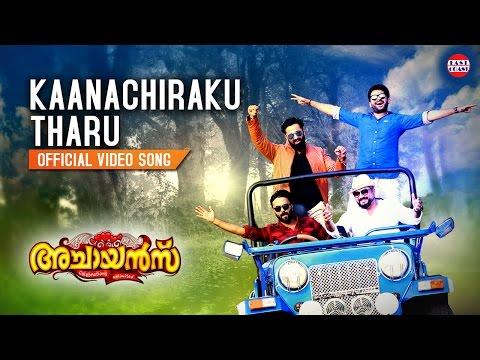 Kaanachiraku Tharu Official  Video Song | Achayans | Jayaram, Unni Mukundan | Ratheesh Vega