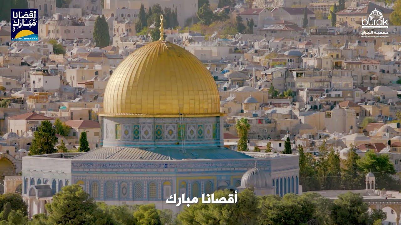 أقصانا مبارك - نشيد لحملة رمضانية لجمعية البراق للثقافة - توزيع وهندسة صوتية : ايمن رمضان