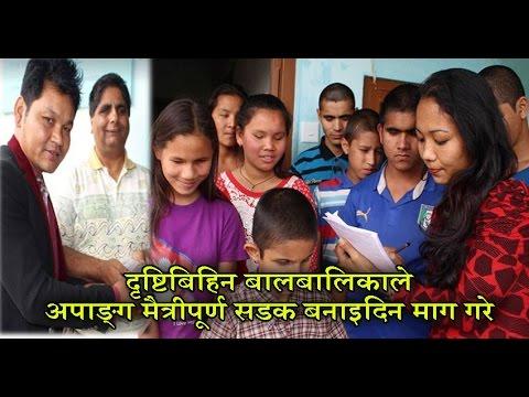 चुनाव आइरहदा दृष्टिबिहिन बालबालिकाले अपाङ्ग मैत्रीपूर्ण सडक बनाइदिन गरे नेपाल सरकार संग माग