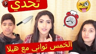 5 Second Challenge Noor Stars & Hayla TV | تحدي الخمس ثواني